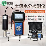 多参数土壤墒情速测仪SYS-5C-G