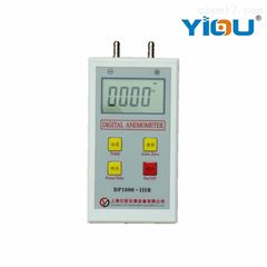DP1000-IIIBYIOU品牌DP1000-IIIB智能数字微压计
