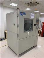 LSK-S15砂尘试验箱