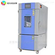 -40~150℃ 80L高低温试验箱现货供应