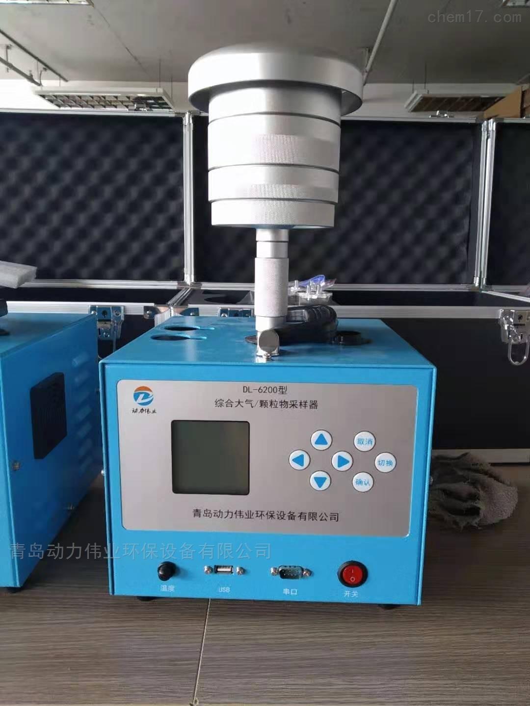 环保局监测项目专用悬浮颗粒物采样器