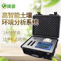 FT-Q10000高智能土壤养分分析系统
