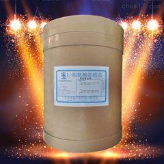 食品級L-組氨酸鹽酸鹽生產廠家