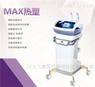 MAX热塑MAX热塑美容仪的工作原理