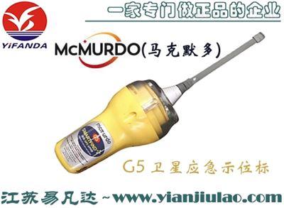 McMurdo马可默多G5无线电应急卫星示位标