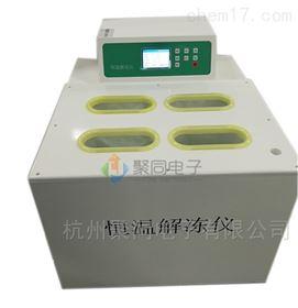上海全自动恒温解冻仪JTRJ-6D隔水式6联