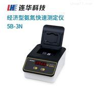 氨氮测定仪