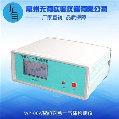WY-06A智能六合一气体检测仪