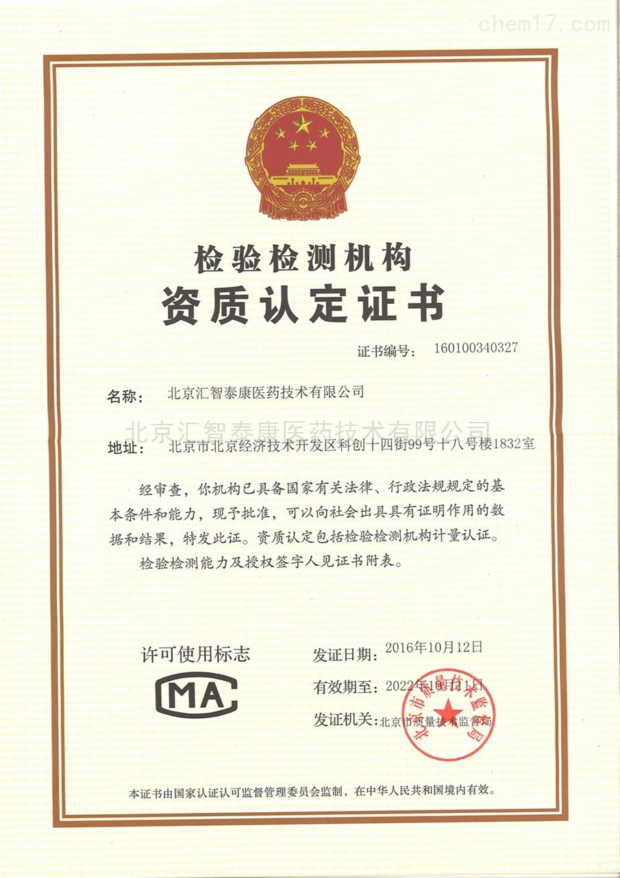 检验检测机构资质认定证书