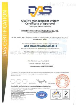 ISO质量管理体系论证(英文版)