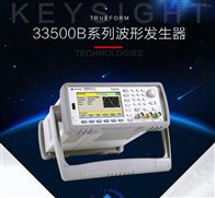 是德33509B任意波形函数信号发生器