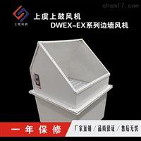 DWEX-500D-EX防爆边墙风机防腐风机(WEX型)