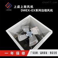 DWEX-300D4边墙排烟风机低噪音外转子
