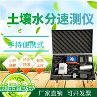 土壤水分检测仪TRB-S