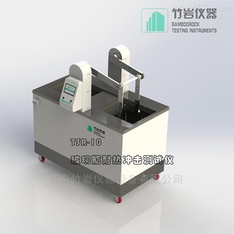 玻璃容器抗热震性试验机
