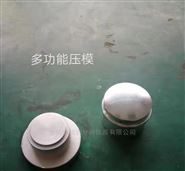 多功能压模 X荧光定硫仪配件