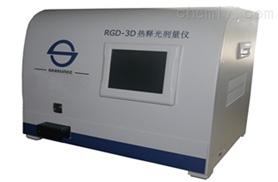 RGD-3D熱釋光劑量儀