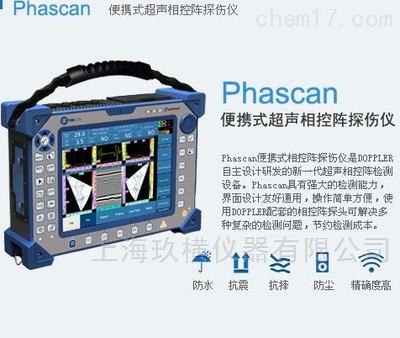 Phascan超声相控阵探伤仪-32/128PR