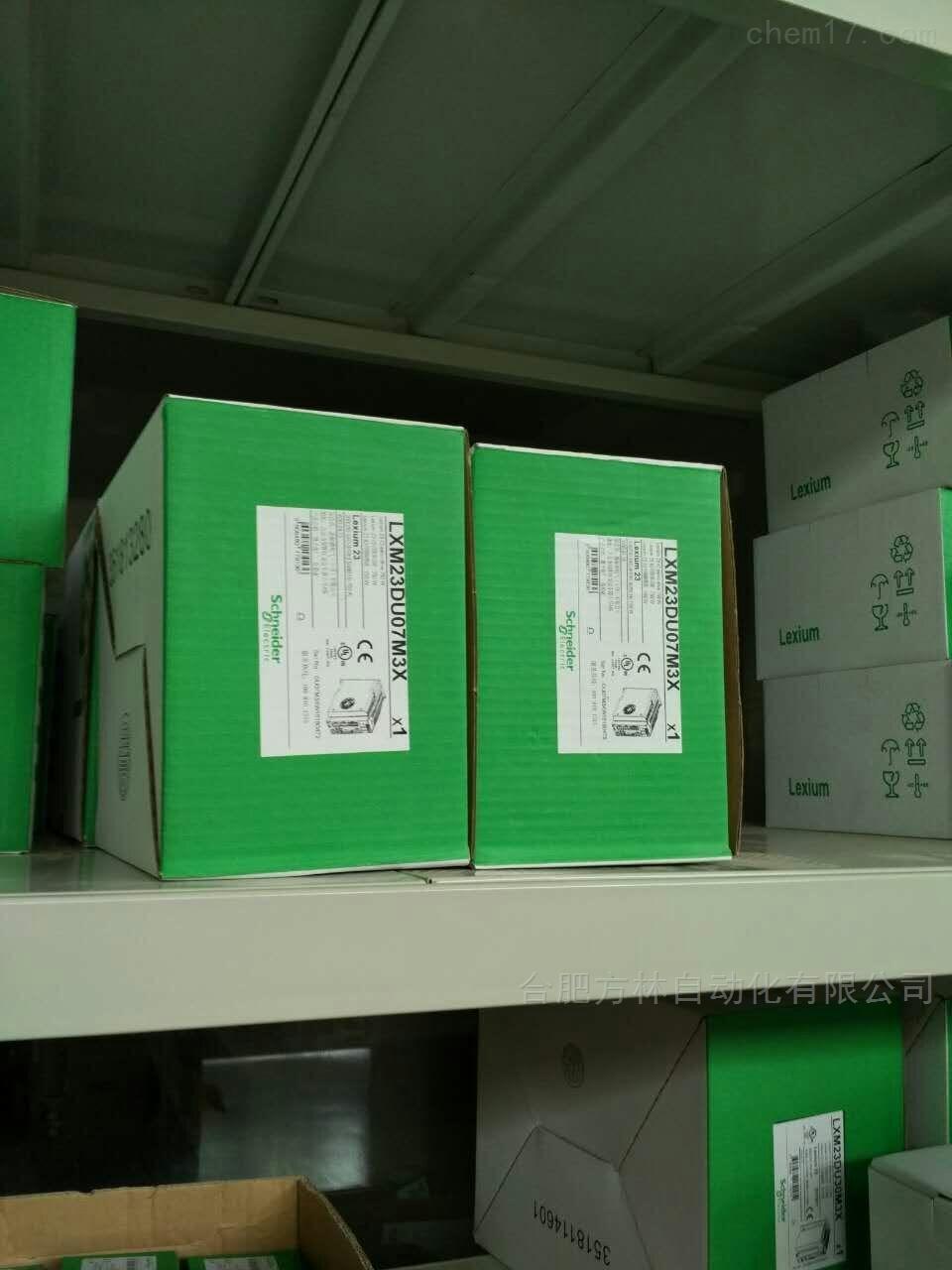 销售施耐德LXM23DU07M3X 伺服驱动器