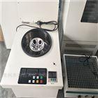 KM-TOL-4R制热型低速大容量离心机