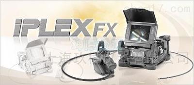 IPLEX FX工业视频内窥镜系统