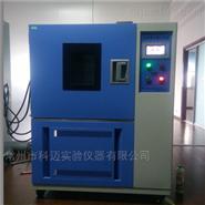 科迈KM-GDW高低温试验箱