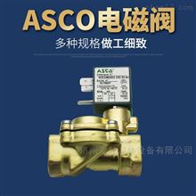 SCE238D002 220VAC美国ASCO电磁阀