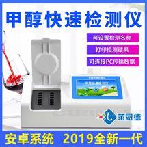 白酒甲醇检测仪器品牌