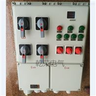 BXMD综合管廊防爆配电箱