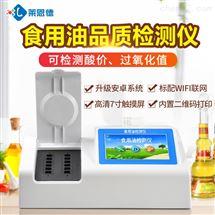 食用油酸价快速检测仪品牌