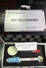 KDCZ-2防火材料测厚针