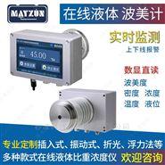 在线助焊剂松香水比重计 浓度计 实时监测仪