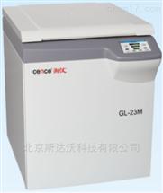 GL-23M落地式高速冷冻离心机
