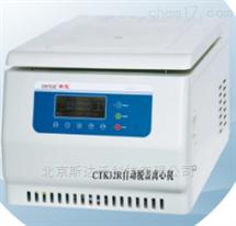 CTK32R自动脱盖离心机(冷冻型)