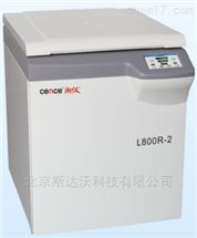 L800R-2大容量冷冻离心机