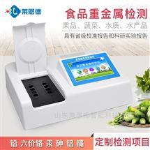食品重金属快速测定仪技术参数