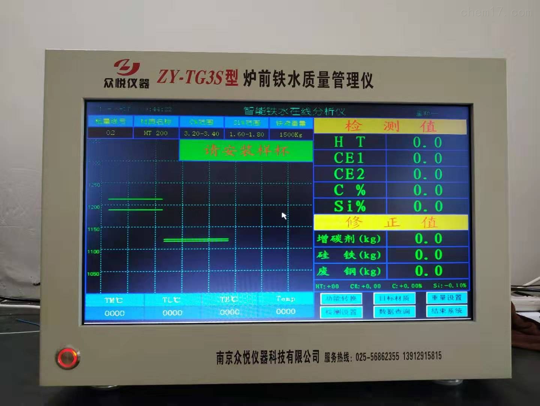ZY-TG3S型碳硅分析仪