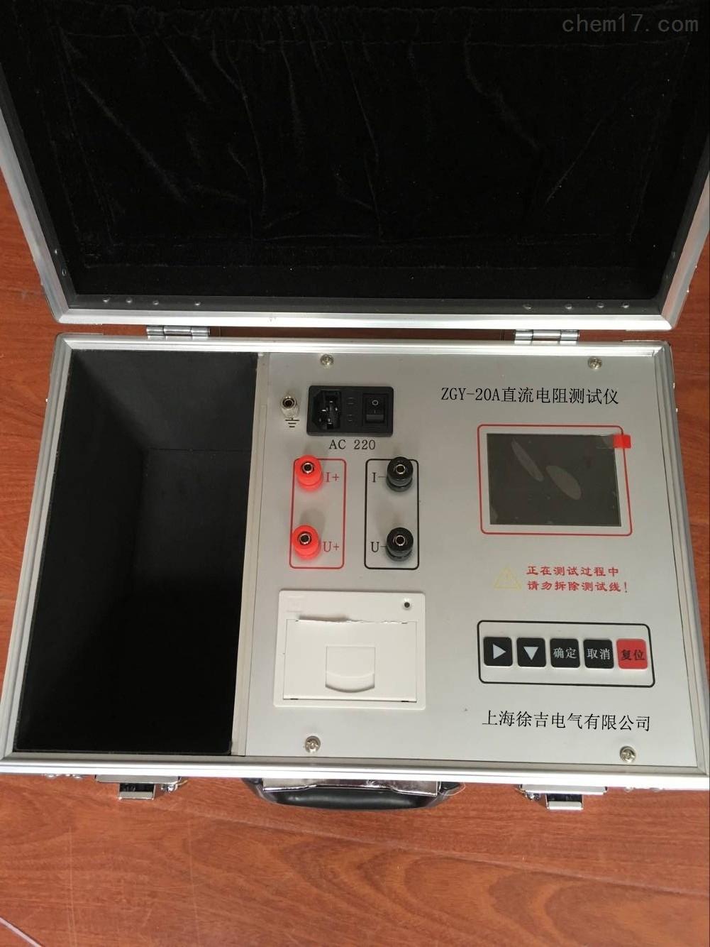 特价供应YCZG-20A变压器直流电阻测试仪