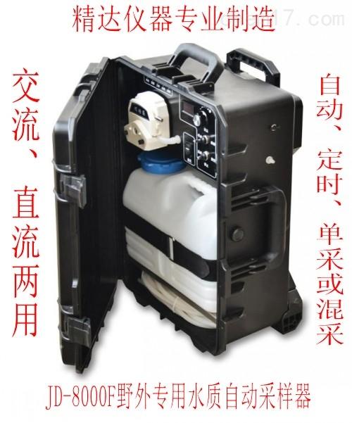 自动水质采样器(野外专用)