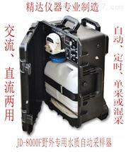 JD-8000F自动水质采样器(野外专用)