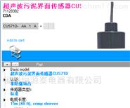 CUS71D-AA2A德国E+H液位计传感器