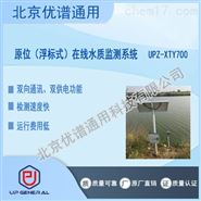 原位(浮标式)在线水质监测系统