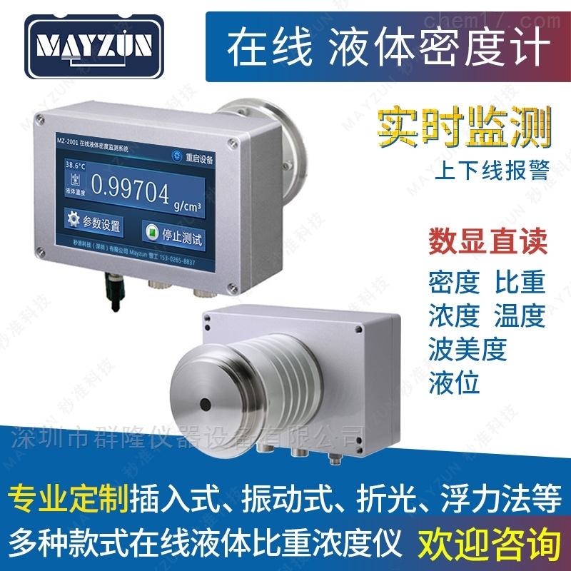 高性价比在线测量氢氧化钠浓度分析检测仪