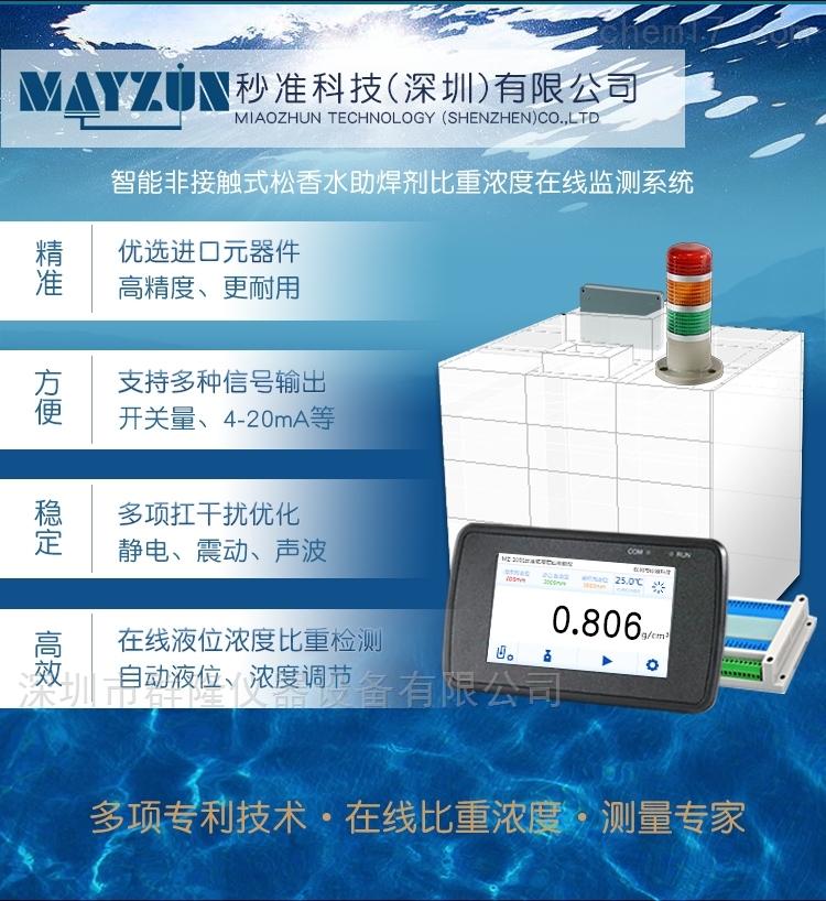 在线助焊剂比重浓度检测仪 切削液测试仪