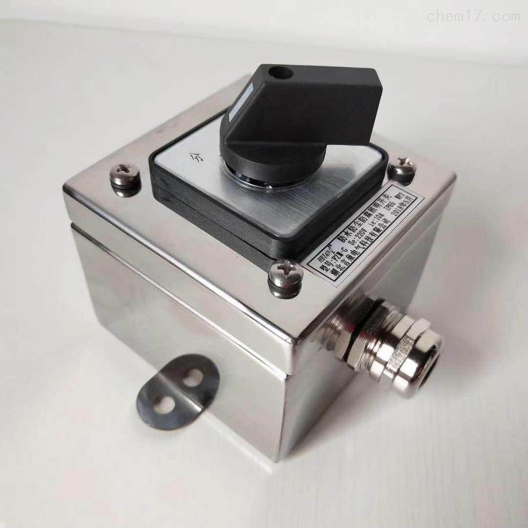 FZM10A单极双极304不锈钢三防照明开关盒