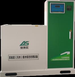 AKL山西实验室综合废水处理设备