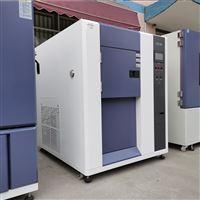高低溫冷熱衝擊箱