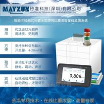 MZ-1000电镀液在线比重检测仪 化工溶液实时监控仪