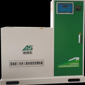 AKL河北实验室综合废水处理设备