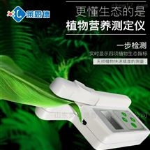 LD-YD植株营养测定仪